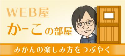 WEB屋かーこ東京でみかんをたべる